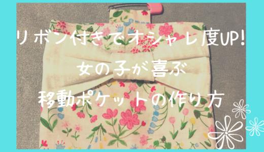 【リボン付き】軽量×シンプル 移動ポケットの作り方