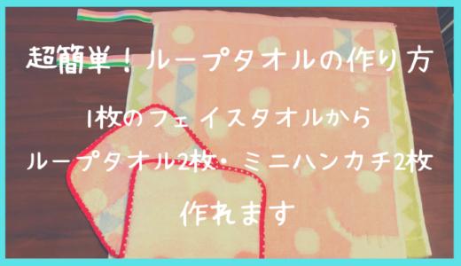 【超簡単】ループタオルの作り方 ミシン初心者さんでも最小限の手間で完成度高く!