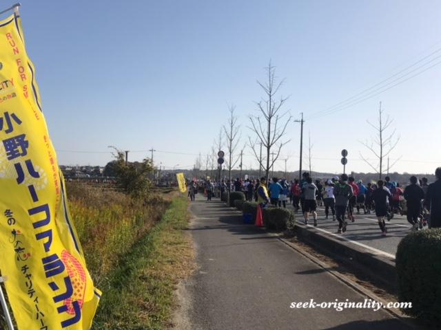 【体験レポ】第五回小野ハーフマラソンに夫が初出場! 子供達と私は楽しく応援