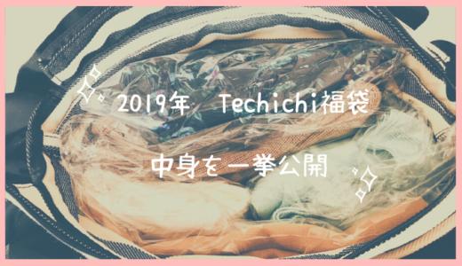 【ネタバレ】2019年のテチチ(Techichi)の福袋の中身を写真多めに紹介!