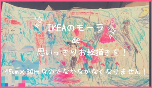 お絵描きの紙のオススメはイケアのモーラ|45㎝×30mのロール紙でお絵描きにも工作にも惜しみなく使える!