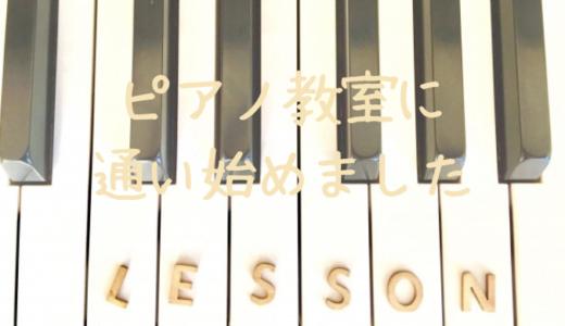 【初めての習い事】4歳5歳の子供達にピアノを習わせました|ピアノ教室選びのポイント