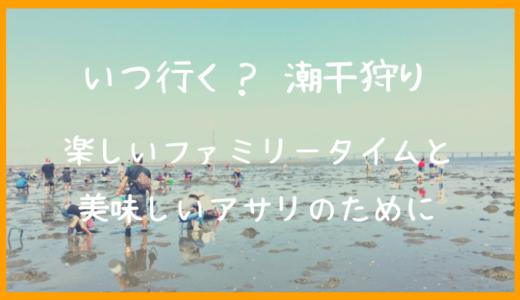 【潮干狩り】いつ行く? 5月or6月、土曜or日曜、干潮時間などからベストな日を選ぼう!