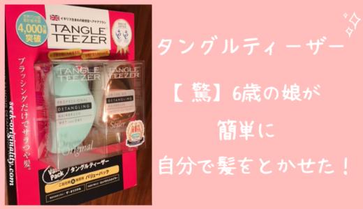 【口コミ】TANGLE TEEZER(タングルティーザー)で絡まる髪ストレスから解放!細くて絡まりやすい子供の髪もきれいにとかせる神アイテム