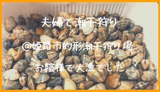 【夫婦で潮干狩り@姫路市的形潮干狩り場】大潮の日だったので大漁で大満足^^