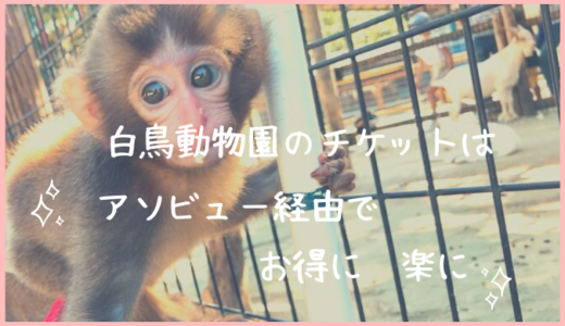 しろとり動物園のチケットのお得な買い方は? アソビューのクーポン利用で大人は300円分・子供は100円安く購入がオススメ