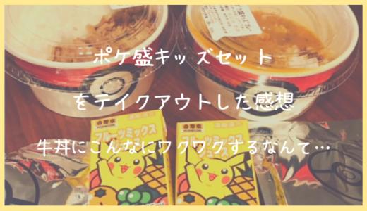 【口コミ】吉野家のポケ盛のキッズメニューをお持ち帰りした感想|量・美味しさ・ジュース・おまけのフィギュアに子供は満足できる?