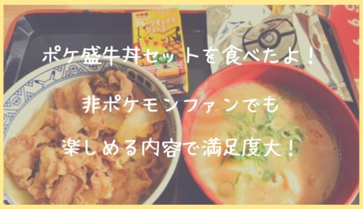 【口コミ】吉野家のポケ盛牛丼セットを注文@店内|大人も楽しめるポケ盛にハマる気持ちがわかる気がする