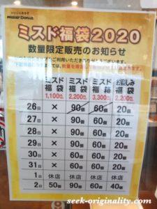 ミスド福袋の日別の販売予定数の表の写真